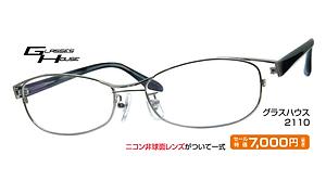 グラスハウス2110 ¥7,000円(税抜)