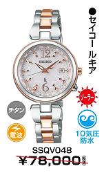 セイコールキア_27 ¥54,600円(税抜)