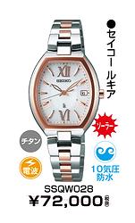セイコールキア_23 ¥50,400円(税抜)
