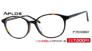 アプロス0661 ¥7,000円(税抜)