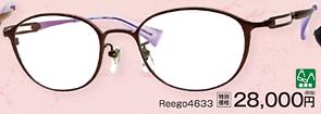 Reego4633 ¥28,000円(税抜)