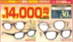 14000円セット