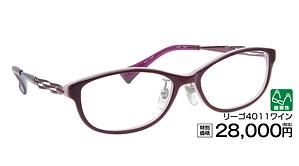 リーゴ4011 ¥28,000円(税抜)