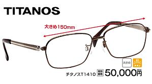 チタノスT1410 ¥50,000円(税抜)