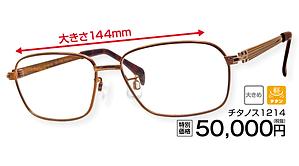 チタノスE1214 ¥50,000円(税抜)