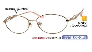 ルドルフ1022 ¥19,000円(税抜)