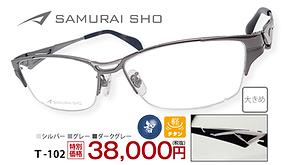 T-102 ¥38,000円(税抜)