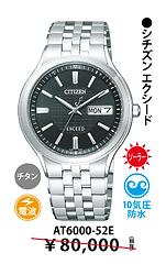 シチズンエクシード_63 ¥56,000円(税抜)