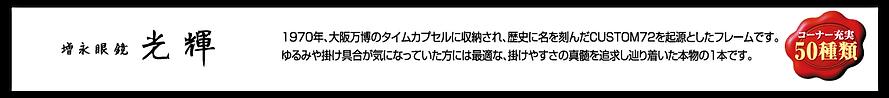 光輝_バナー.png