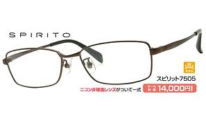 スピリット7505 ¥14,000円(税抜)
