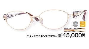 チタノスE5264 ¥45,000円(税抜)