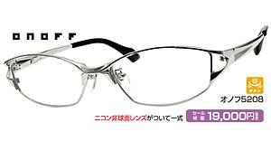 オノフ5208 ¥19,000円(税抜)