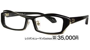 COOKOO ¥35,000円(税込)