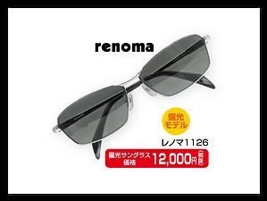 レノマ1126 ¥12,000円(税抜)