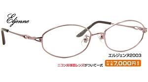 エルジェンヌ2003 ¥7,000円(税抜)