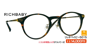 リッチベイビー5015 ¥14,000円(税抜)