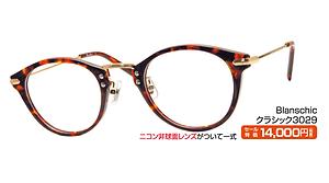 クラシック3029 ¥14,000円(税抜)