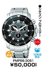 シチズンアテッサ_50 ¥35,000円(税抜)