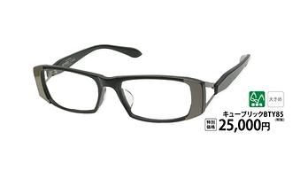 キューブリック85 ¥25,000円(税抜)