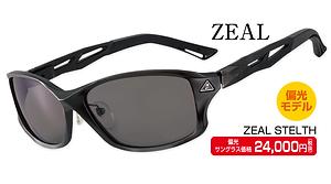 STELTH ¥24,000円(税抜)