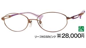 リーゴ4032  ¥28,000円(税抜)