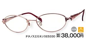 チタノスE5330 ¥38,000円(税込)