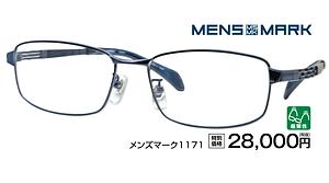メンズマーク1171 ¥28,000円(税抜)