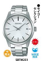 セイコーセレクション_51 ¥28,000円(税抜)
