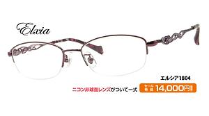 エルシア1804 ¥14,000円(税抜)