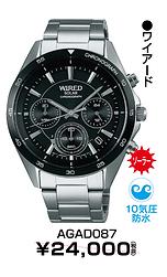 セイコーワイアード_39 ¥16,800円(税抜)