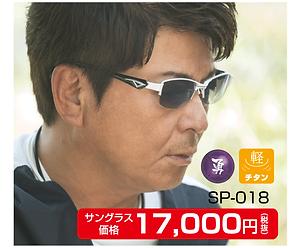 SP-018-写真 ¥17,000円(税抜)