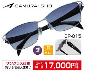 SP-015 ¥17,000円(税抜)