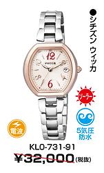 シチズンウィッカKLO-731-91 ¥22,400円(税抜)