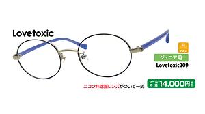 ラブトキシック209 ¥14,000円(税抜)