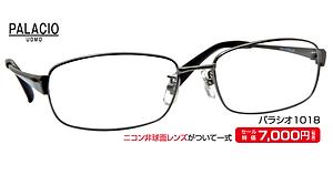 パラシオ1018 ¥7,000円(税抜)