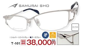 T-101 ¥38,000円(税抜)