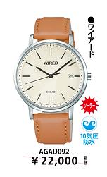 セイコーワイアード_42 ¥15,400円(税抜き