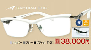 T-31 ¥38,000円(税抜)
