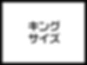 メガネ千葉_メガネフレームバナー_キングサイズ.png