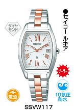 セイコールキア_20 ¥41,300円(税抜)
