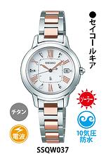 セイコールキア_037 ¥50,400円(税抜)
