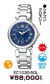 シチズンクロスシー_16 ¥40,600円