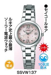 セイコールキア_SSVW137 ¥37,100円(税抜)
