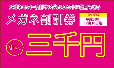 セール情報_メガネ割引三千円バナー.png