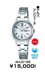 セイコーアルバレディース_4 ¥10,500円(税抜)