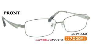 プロント2060 ¥7,000円(税抜)