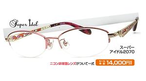 スーパーアイドル2070 ¥14,000円(税抜)