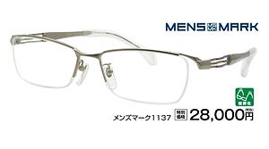 メンズマーク1137 ¥28,000円(税抜)