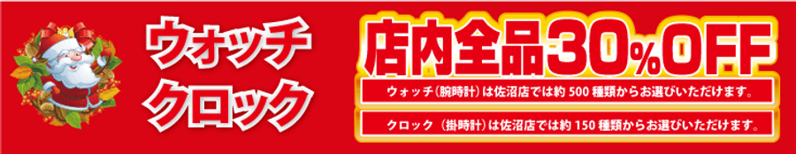 セール情報_セイコークロックバナー③.png