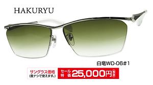 WD-06#1 ¥25,000円(税抜)